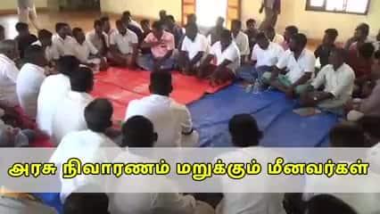 அரசு நிவாரணம் மறுக்கும் மீனவர்கள்