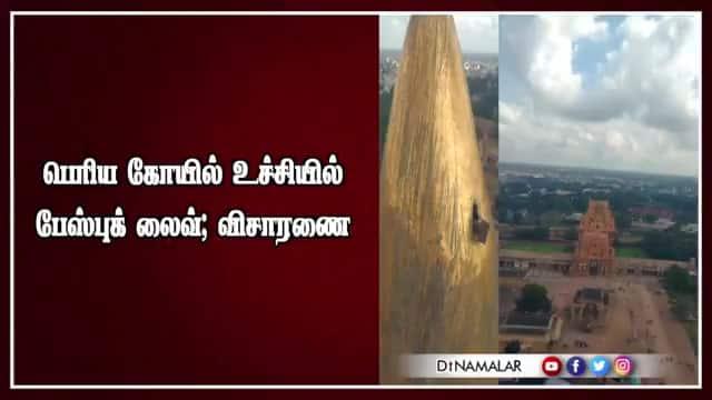 பெரிய கோயில் உச்சியில் பேஸ்புக் லைவ்; விசாரணை