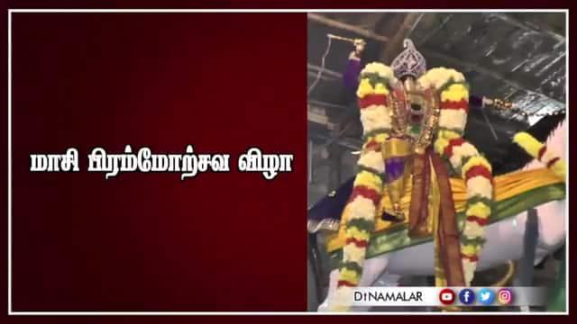 மாசி பிரம்மோற்சவ விழா