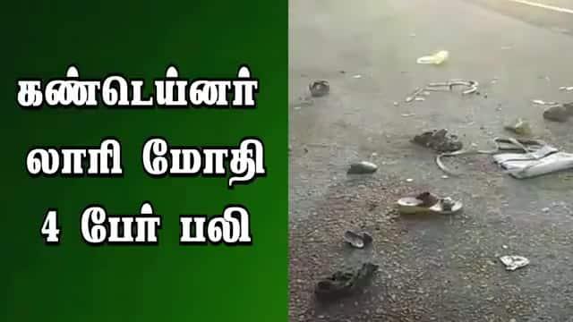 கண்டெய்னர்  லாரி மோதி 4 பேர் பலி