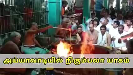 அய்யாவாடியில் நிகும்பலா யாகம்