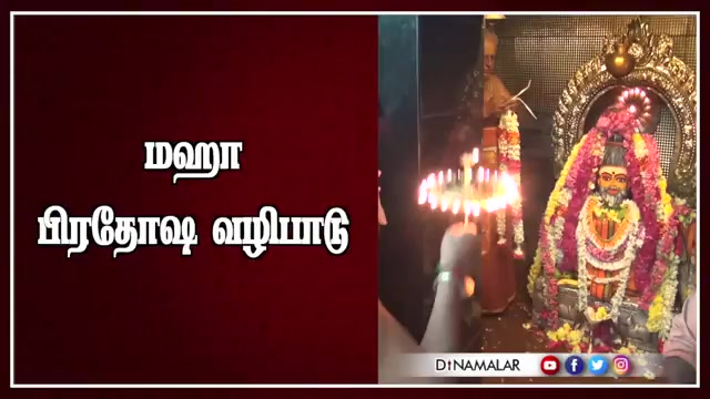 மஹா பிரதோஷ வழிபாடு