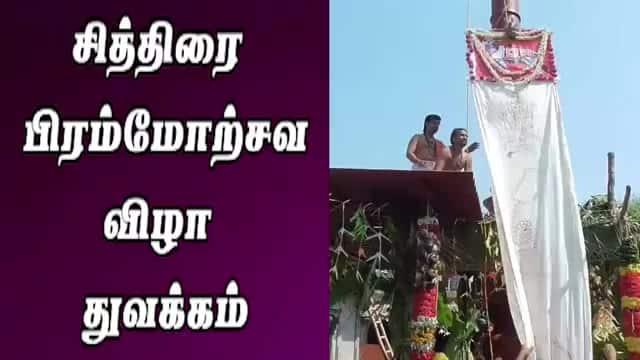 சித்திரை  பிரம்மோற்சவ விழா  துவக்கம்