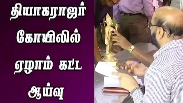 தியாகராஜர் கோயிலில் ஏழாம் கட்ட ஆய்வு
