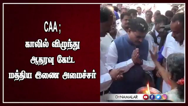 CAA ; காலில் விழுந்து ஆதரவு கேட்ட மத்திய இணை அமைச்சர்