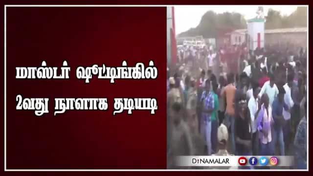 Tamil Celebrity Videos மாஸ்டர் ஷூட்டிங்கில் 2வது நாளாக தடியடி