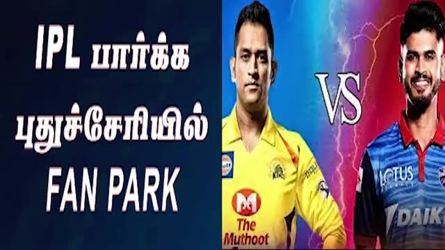 IPL பார்க்க புதுச்சேரியில் FAN PARK
