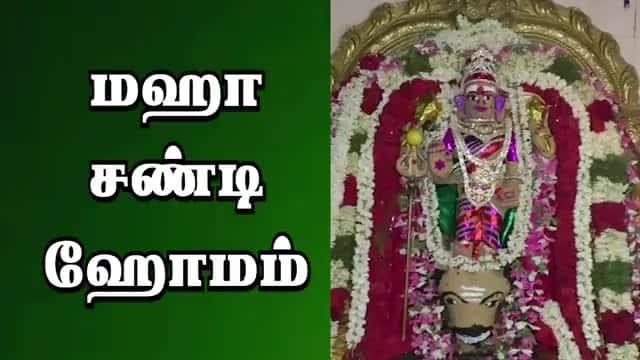 மஹா சண்டி ஹோமம்
