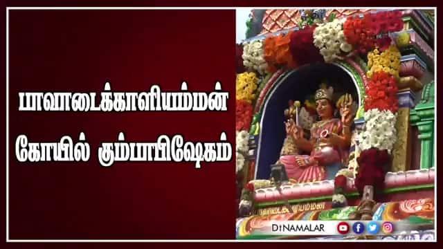 பாவாடைக்காளியம்மன் கோயில்  கும்பாபிஷேகம்