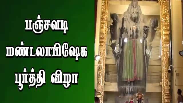 பஞ்சவடி மண்டலாபிஷேக பூர்த்தி விழா