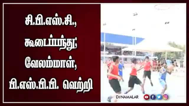 சி.பி.எஸ்.சி., கூடைப்பந்து; வேலம்மாள்,  பி.எஸ்.பி.பி. வெற்றி
