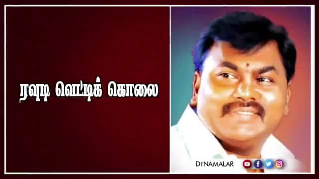 Tamil Celebrity Videos ரவுடி வெட்டிக் கொலை