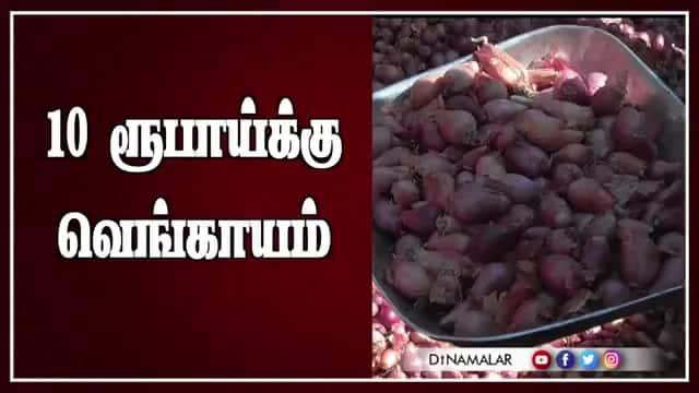 10 ரூபாய்க்கு வெங்காயம்