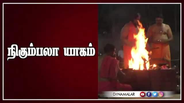 நிகும்பலா யாகம்