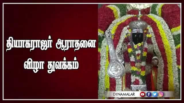 தியாகராஜர் ஆராதனை விழா துவக்கம்