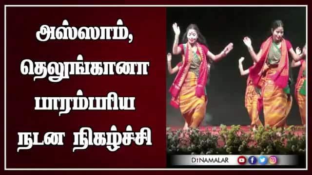 அஸ்ஸாம், தெலுங்கானா பாரம்பரிய நடன நிகழ்ச்சி