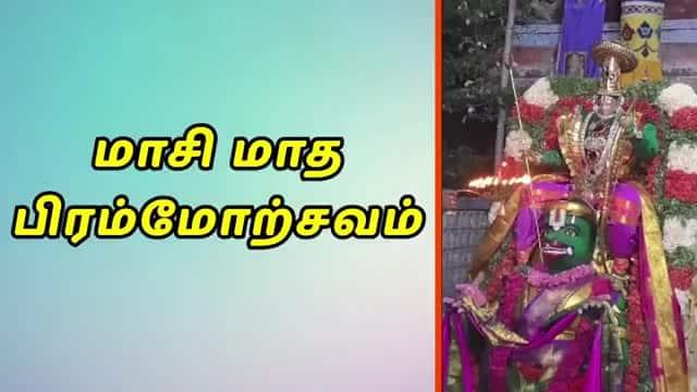 மாசி மாத பிரம்மோற்சவம்