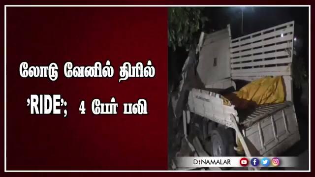 லோடு வேனில் திரில் 'RIDE';  4 பேர் பலி