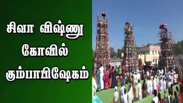 சிவா விஷ்ணு  கோவில்  கும்பாபிஷேகம்