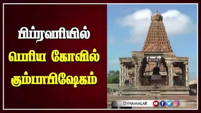 பிப்ரவரியில் பெரிய கோவில் கும்பாபிஷேகம்