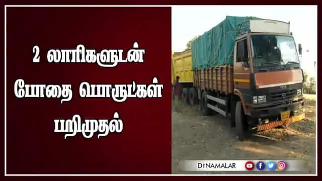 Tamil Celebrity Videos 2 லாரிகளுடன் போதை பொருட்கள் பறிமுதல்