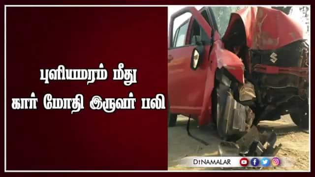 Tamil Celebrity Videos புளியமரம் மீது கார் மோதி இருவர் பலி