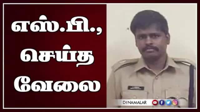 Tamil Celebrity Videos சில்மிஷம் செய்த எஸ்.பி., கைது