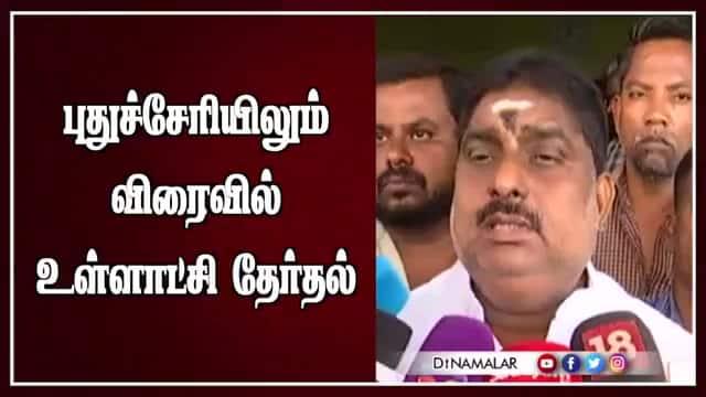 புதுச்சேரியிலும் விரைவில் உள்ளாட்சி தேர்தல்