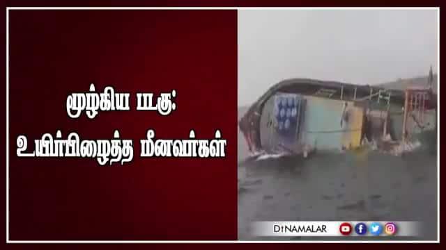 Tamil Celebrity Videos மூழ்கிய படகு: உயிர்பிழைத்த மீனவர்கள்