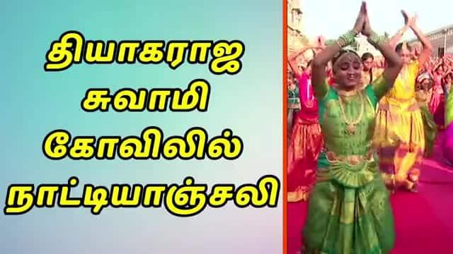 தியாகராஜ சுவாமி கோவிலில்  நாட்டியாஞ்சலி
