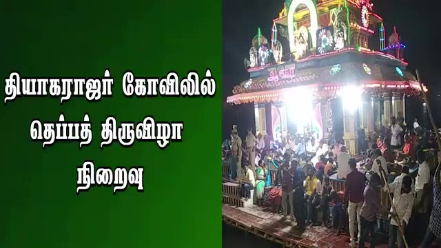 தியாகராஜர் கோவிலில் தெப்பத் திருவிழா  நிறைவு