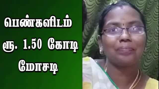 பெண்களிடம்  ரூ. 1.50 கோடி மோசடி