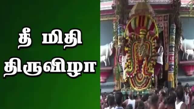 தீ மிதி திருவிழா