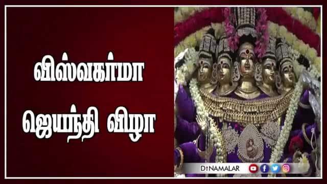 விஸ்வகர்மா ஜெயந்தி விழா
