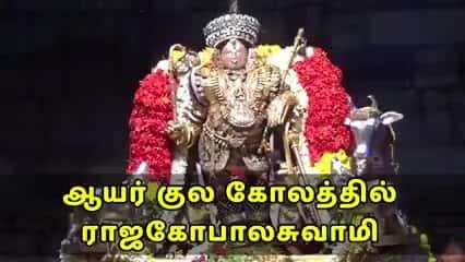 ஆயர் குல கோலத்தில் ராஜகோபாலசுவாமி