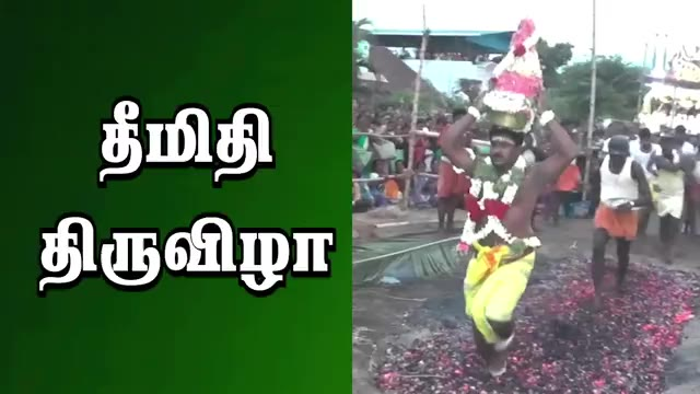 தீமிதி திருவிழா  கொடியேற்றம்