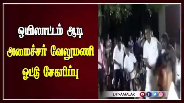 ஒயிலாட்டம் ஆடி அமைச்சர் வேலுமணி ஓட்டு சேகரிப்பு