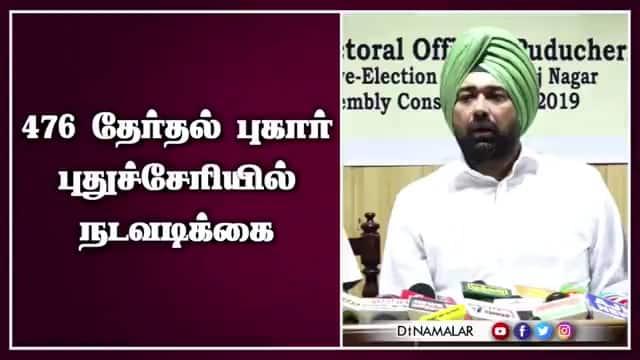 476 தேர்தல் புகார் புதுச்சேரியில்  நடவடிக்கை