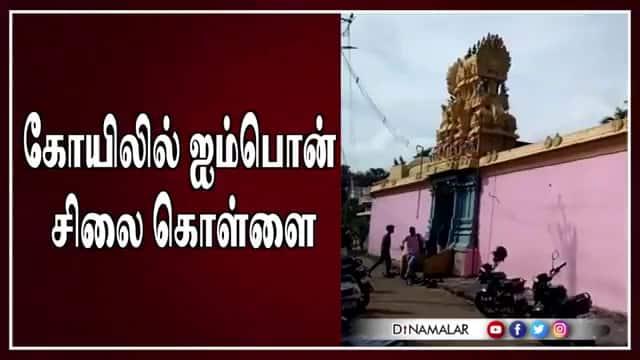 Tamil Celebrity Videos பழமை வாய்ந்த கோயிலில் ஐம்பொன் சிலை கொள்ளை