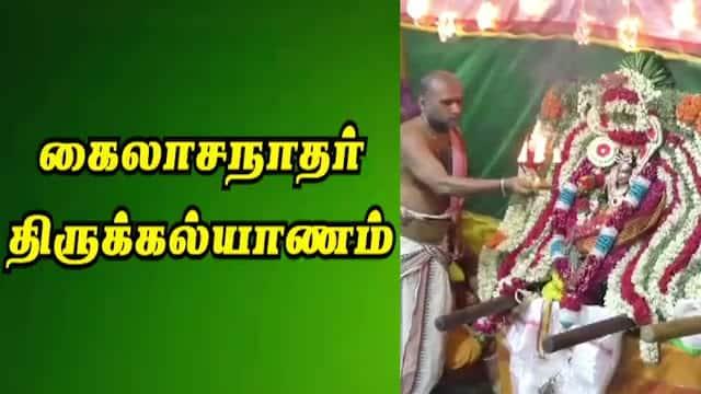 கைலாசநாதர்  திருக்கல்யாணம்