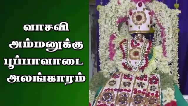 வாசவி அம்மனுக்கு பூப்பாவாடை  அலங்காரம்