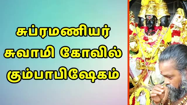 சுப்ரமணியர் சுவாமி கோவில் கும்பாபிஷேகம்