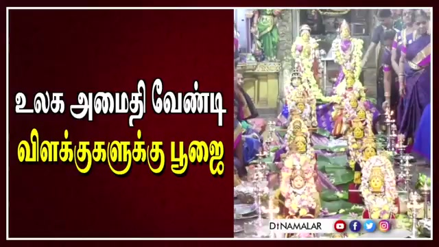 உலக அமைதி வேண்டி   விளக்குகளுக்கு பூஜை