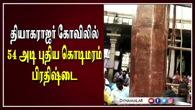 தியாகராஜர் கோவிலில்  54 அடி புதிய கொடிமரம் பிரதிஷ்டை