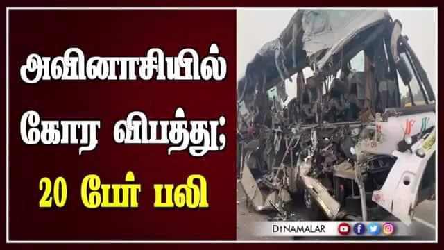 அவினாசியில் கோர விபத்து; 20 பேர் பலி