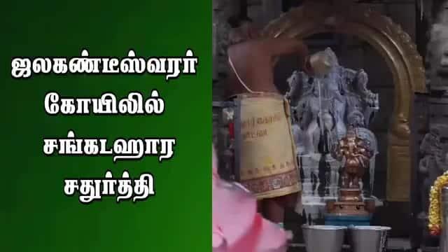 ஜலகண்டீஸ்வரர்  கோயிலில்  சங்கடஹார சதுர்த்தி
