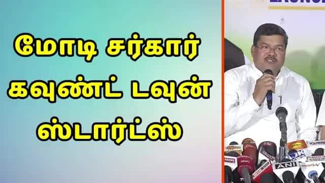 மோடி சர்கார்  கவுண்ட் டவுன் ஸ்டார்ட்ஸ்