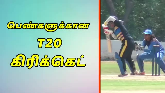 பெண்களுக்கான  T20 கிரிக்கெட்