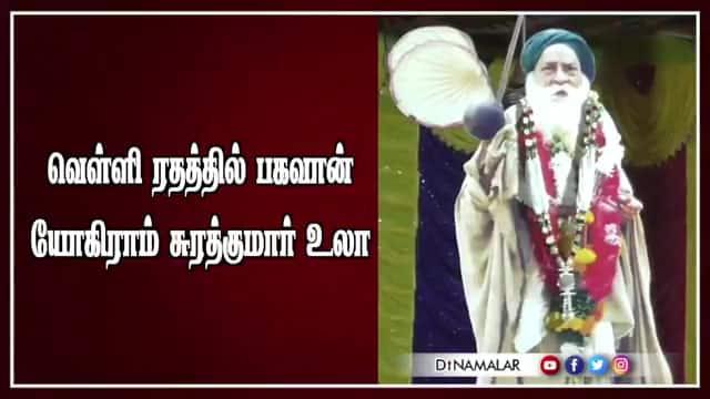 வெள்ளி ரதத்தில் பகவான் யோகிராம் சுரத்குமார் உலா