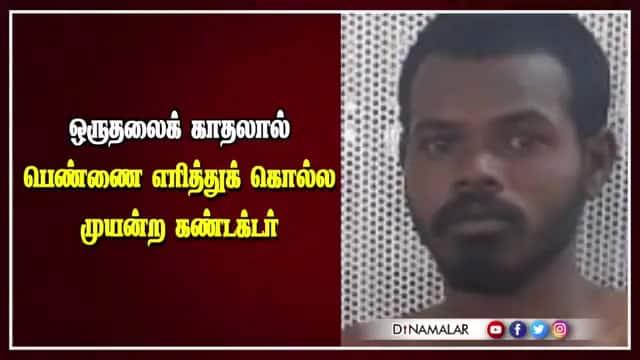 Tamil Celebrity Videos ஒருதலைக் காதலால்  பெண்ணை எரித்துக் கொல்ல முயன்ற கண்டக்டர்